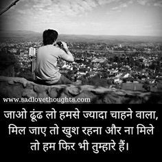 feeling alone status in hindi - Sad Love Thoughts Love Quotes For Girlfriend, First Love Quotes, Famous Love Quotes, Love Quotes In Hindi, Love Quotes For Her, New Quotes, Happy Quotes, Wife Quotes, Happiness Quotes