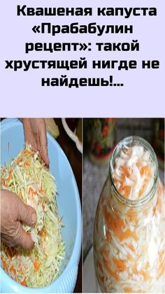 #квашеная #капуста #«прабабулин #рецепт»: #такой #хрустящей #нигде #не #найдешь!