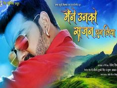 Maine Unko Sajan Chun Liya Bhojpuri Movie Full Details | Maine Unko Sajan Chun Liya Bhojpuri Movie First Look Poster Pawan Singh and Akshara Singh Latest Bhojpuri Movie Maine Unko... Read more » - Bhojpuri Movie Star Cast and Crew Details  IMAGES, GIF, ANIMATED GIF, WALLPAPER, STICKER FOR WHATSAPP & FACEBOOK