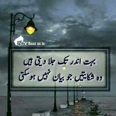 Janu ki zidi jaaan Urdu Quotes, Poetry Quotes, Urdu Poetry, Qoutes, Words Of Hope, Deep Words, Motivational Thoughts, Inspirational Quotes, Baba Bulleh Shah Poetry