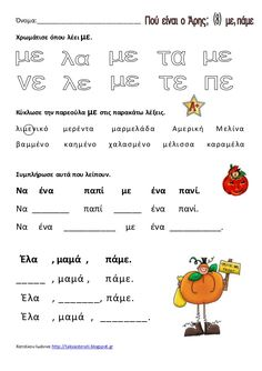 Learn Greek, Greek Language, School Lessons, Speech Therapy, Taxi, Learning Activities, Elementary Schools, Worksheets, Alphabet
