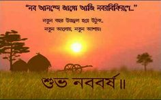 Welcome To Bengali new year wishes and Pictures Shuvo Noboborsha is a Bengali festival for all Bengali people in the world. The day of Pahela Boishakh Happy New Year Pictures, Happy New Year Quotes, New Year Images, Quotes About New Year, Cute Good Morning, Good Morning Photos, Morning Images, Hippie Wallpaper, Scenery Wallpaper