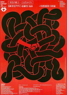 Japanese Poster: Inter Design. Shigeo Fukuda. 1981 - Gurafiku: Japanese Graphic Design