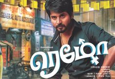 Sivakarthikeyan's Remo Breaking Advance Booking Records - iFlickz