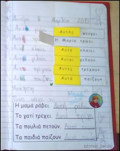 Kids Education, First Grade, Speech Therapy, Greek, Language, Classroom, Deco, School, Childhood Education