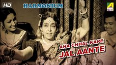Aha Chhal Kare Jal Aante | Harmonium | Bengali Movie Video Song | Chhaya...