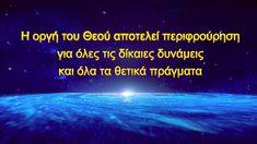 «Ο ίδιος ο Θεός, ο μοναδικός (Β') Η δίκαιη διάθεση του Θεού» Μέρος δεύτερο
