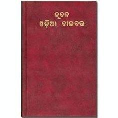 Oriya Bible India [Hardcover] by Indian Bible Society