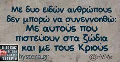 Δείτε αυτή τη φωτογραφία στο Instagram από @hysteria_gr • Αρέσει σε 1,791 Funny Greek, Funny Statuses, Greek Quotes, Cheer Up, Wisdom Quotes, Fails, Jokes, Lol, Messages