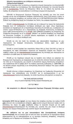 Εκκαθαριστικά: Η αίτηση για την ένσταση συνταξιούχων στον ΕΦΚΑ (photo) | Workenter