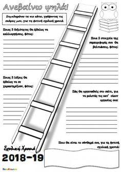 Ανεβαίνω ψηλά! (Φυλλάδιο γνωριμίας ΔΩΡΕΑΝ) – Reoulita Coping Skills, Social Skills, First Day Of School, Back To School, Welcome To School, Greek Language, School 2017, Writing Worksheets, Starting School