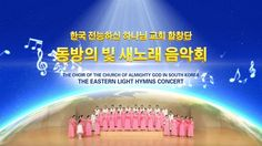[Almighty God] [Eastern Lightning] [The Church of Almighty God] The Choir of the Church of Almighty God in South Korea Episode 2