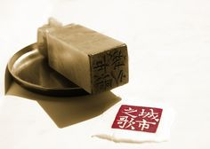 Making a Chinese Chop (official seal to sign documents). I have one and I'm going to carve it!