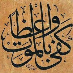 Hattat Maviş Ayral'ın Sülüs Levhası: Kefâ Bi`l-mevt Va`izan Nasihatçi Istersen Olum Yeter. #hattat #hatsanatı #hüsnühat #sülüs #hattathamidaytaç #türkhatsanatı #türkhattatları #islam #islamiccalligraphy #calligraphy #islamiccalligraphy #calligraphymaster