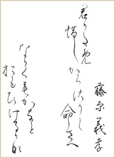 """Japanese poem by Fujiwara no Yoshitaka from Ogura 100 poems (early 13th century) """"For your precious sake, / Once my eager life itself / Was not dear to me. / But now it is my heart's desire / It may long, long years endure."""" (calligraphy by yopiko)"""
