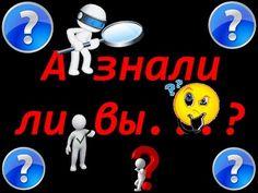 13 - ФАКТОВ - 📌ИНТЕРЕСНЫЕ ФАКТЫ-#06📌
