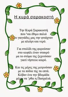 κυρα σαρακοστη Craft Activities For Kids, Toddler Activities, Projects For Kids, Diy For Kids, Crafts For Kids, Kindergarten Songs, Preschool Music, Preschool Education, School Lessons