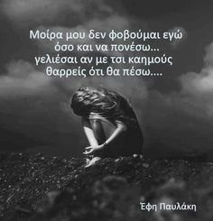 ... Greek Quotes, Picture Quotes, Life Is Good, Motivational Quotes, Wisdom, Songs, Movie Posters, Pictures, Fictional Characters