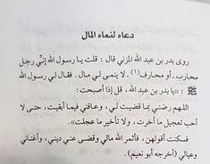 Alenbelage_desgin's media content and analytics Islam Beliefs, Spiritual Beliefs, Duaa Islam, Islam Quran, Quran Quotes, Arabic Quotes, Islamic Quotes, Islamic Images, Islamic Pictures