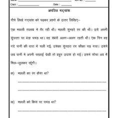 Worksheet of Hindi Worksheet - Unseen Passage-Hindi-Language Hindi Worksheets, Grammar Worksheets, Printable Worksheets, 1st Grade Reading Worksheets, Hindi Language Learning, Hindi Alphabet, Opposite Words, Learn Hindi, Happy Teachers Day