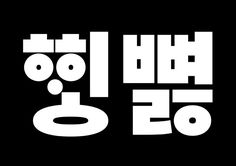 Picketing, 2015 - Jin & Park