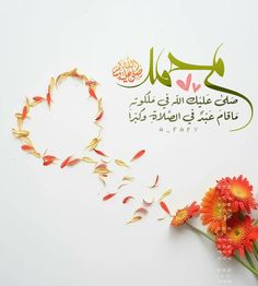Pics For Dp, Islamic Quotes Wallpaper, Peace Be Upon Him, Islam Religion, Prophet Muhammad, Some Quotes, Poster Wall, Allah, Give It To Me