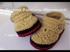 ▶ Детские тапочки ботиночки крючком с двойной подошвой, 1 часть. Crochet and knitting. - YouTube Crochet Baby Boots, Knitted Booties, Crochet Baby Clothes, Baby Booties, Baby Sandals, Baby Shoes, Crochet Sole, Baby Chucks, Baby Staff