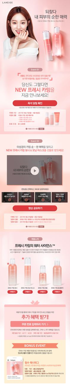 Cosmetic Web, Cosmetic Design, Cosmetic Packaging, Clinic Design, Ad Design, Event Design, Website Layout, Web Layout, Beauty Clinic