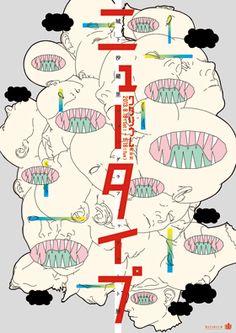 (NEWTYPE Poster) Shiro Shita Saori #Graphic Design