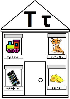 Greek Language, Kid Desk, School Lessons, Playing Cards, Education, Kids, Young Children, Boys, Greek