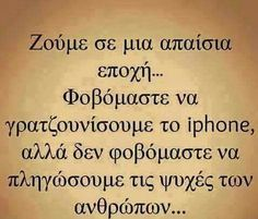 Visit the post for more. Unique Quotes, Amazing Quotes, Inspirational Quotes, Funny Greek Quotes, Funny Quotes, Words Quotes, Me Quotes, Unspoken Words, Proverbs Quotes