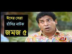 Eid Natok 2016 -জমজ ৫ jomoj 5 by Mosharraf Karim Eid Comedy Natok 2016