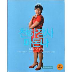 Like a Virgin Blu-ray Region A  / Ryu Deokhwan, Kim Yoonseok, Tsuyoshi Kusanagi