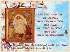 Greek Easter, Christian Faith, Jesus Christ, Painting, Icons, Twitter, Painting Art, Symbols, Paintings