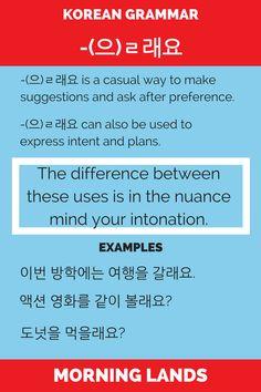 -(으)ㄹ래요 is a casual way to make suggestions, express intent and plans. It is a jack of many trades and it is fun to use. See how here. #LearnKorean #Korean #한국어