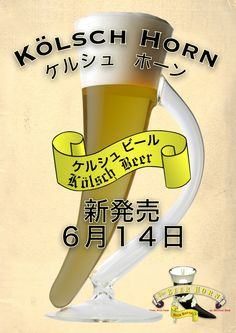 Kölsch Horn Beer Horn's Kölsch-Style Beer! Great Authentic Flavour!  Try together with our Fire Roasted Chicken or Halb Hendel if you would rather!  Or try it with a Bretzel... Great Combination!