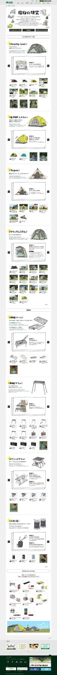 http://www.logos.ne.jp/special/38/