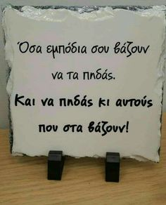 Greek Quotes, Note To Self, Strong Women, Personal Development, Wise Words, Wisdom, Messages, Sayings, Funny