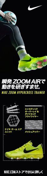NIKE 瞬発ZOOM AIRで動きを研ぎすませ。 160px × 600px