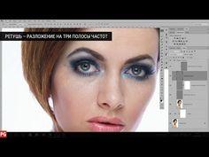 Молниеносное разложение фото на три полосы частот – запись экшна | Полезные приемы обработки фото изображений