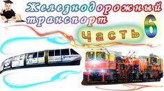 Железнодорожный транспорт Часть 6 развивающие мультики для маленьких дет...