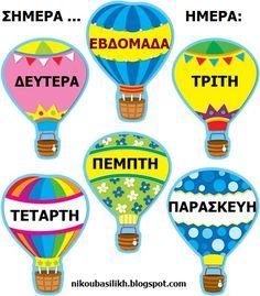Greek Language, Education, School, Blog, Crafts, Billboard, Manualidades, Greek, Blogging