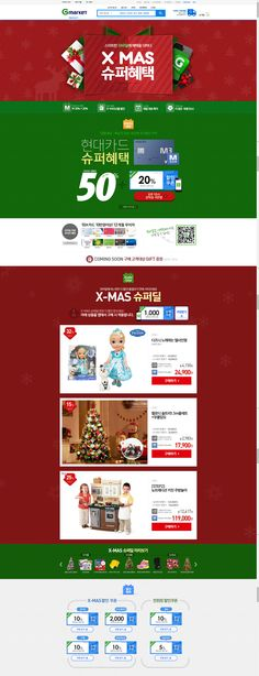 holiday, christmas, web