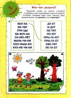 Развивайка - развитие вашего малыша | VK Russian Language Lessons, Russian Lessons, Learn Russian, Kindergarten Math, Learn To Read, Early Learning, Kids Education, Primary School, Speech Therapy