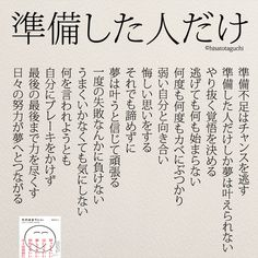 Boda Tutorial and Ideas Wise Quotes, Famous Quotes, Words Quotes, Wise Words, Inspirational Quotes, Japanese Quotes, Special Words, Favorite Words, Great Words