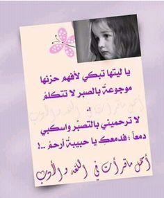Platonic Love, Lion Love, Arabic Poetry, Arabic Love Quotes, Beautiful Horses, Muslim, Eve, Pretty Horses, Islam