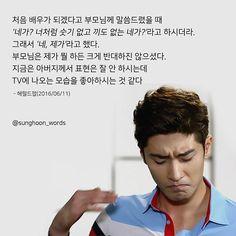 #성훈인터뷰 #sunghooninterviews #sunghoon_words #성훈 #방성훈 #배우성훈 #sunghoon #ソンフン #成勛