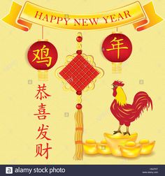 Chinese New Year of the Rooster, 2017 - greeting card. Chinese text translation: Happy New Year, Year of the Rooster.