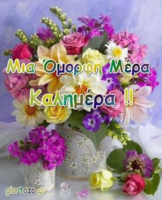 Good Morning Greetings, Good Morning Good Night, Beautiful Flowers, Greek, Pictures, Quotes, Photography, Photos, Quotations