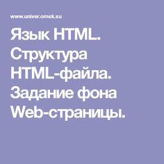 Язык HTML. Структура HTML-файла. Задание фона Web-страницы.